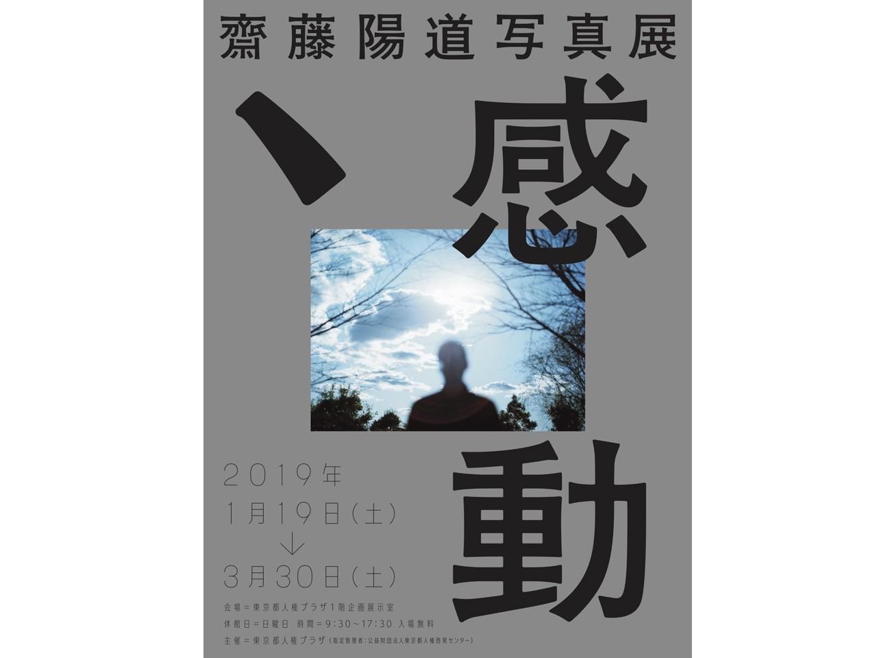 感動、(東京都人権プラザ)